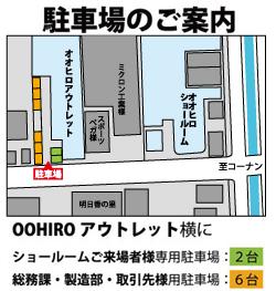 大阪ショールーム駐車場のご案内