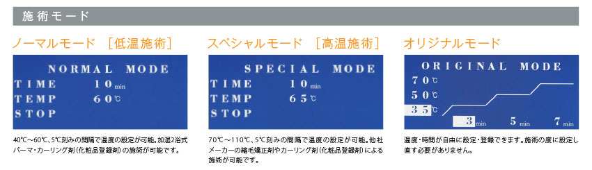ますます広がるメニュー。高温も5 ℃ 刻みの温度設定が可能に! ODIS Pro