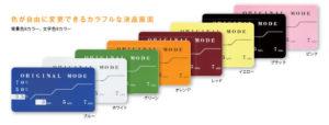 色が自由に変更できるカラフルな液量画面 ODIS Pro