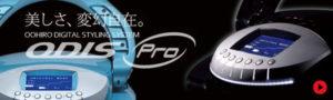 ODIS Pro(オーディスPro)