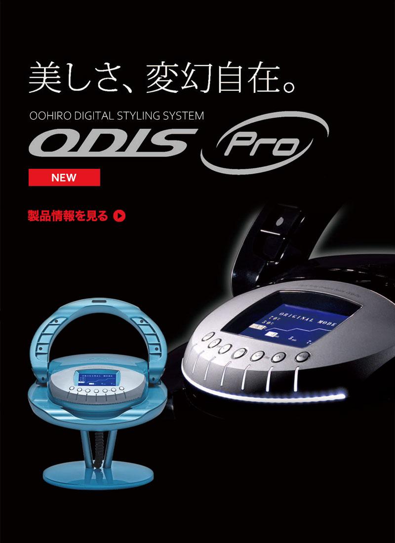 美しさ、変幻自在 ODIS Pro