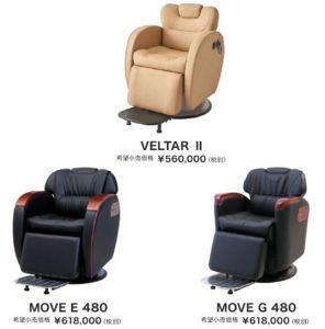 VELTER2・MOVE E 480・MOVE G 480