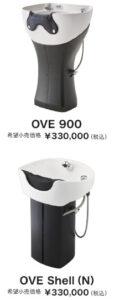 OVE900・OVE Shell(N)