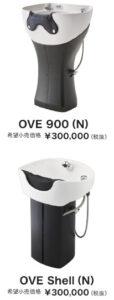 OVE900(N)・OVE Shell(N)