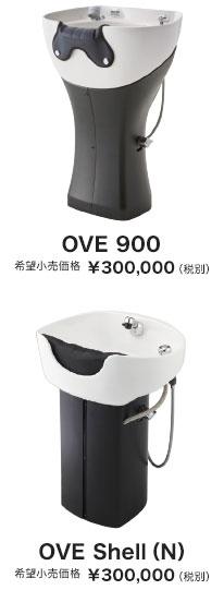 OVE900・OVE Shell((N)