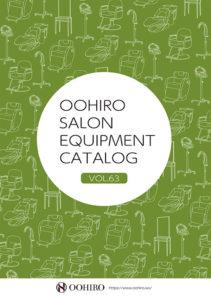 OOHIRO SALON EQUIPMENT Vol.63