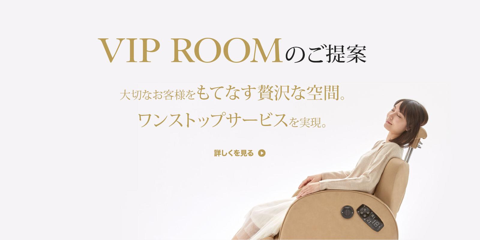VIP ROOMのご提案
