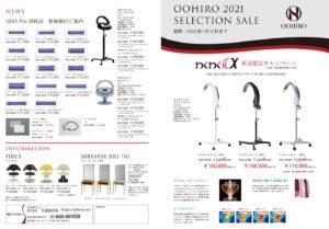 OOHIRO 2021 SELECTION SALE
